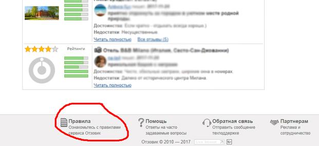 заработок на отзывах на otzovik
