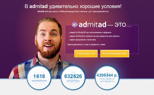 admitad партнерская программа