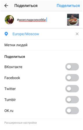 поставить хэштег перед ключевым словом в инстаграмме