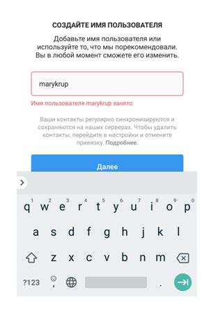 создание имени пользователя
