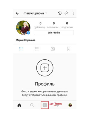 личная страница в инстаграм