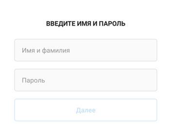 пароль для инстаграм не менее 6 символов