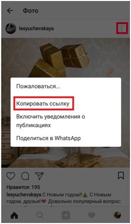 копирование ссылки для репоста в инстаграме
