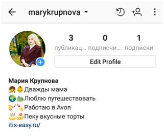личная информация в инстаграм