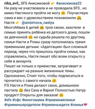 sfs в instagram