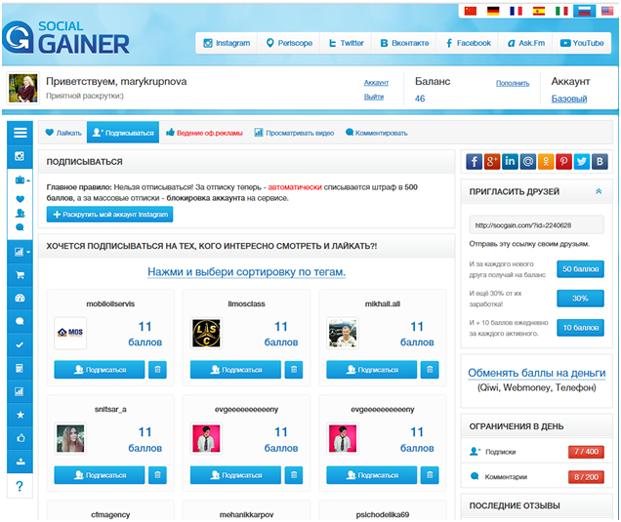 social gainer приложение для обмена живими подписчиками