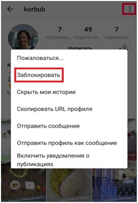 заблокировать нежелательный аккаунт в инстаграм
