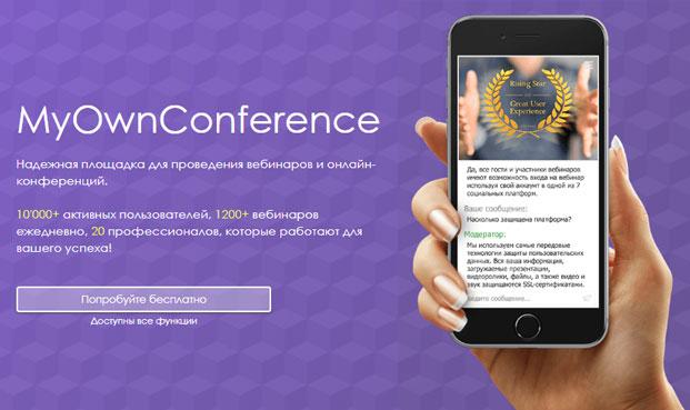 myownconference площадка для проведения вебинаров и онлайн-конференций