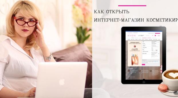 Как открыть интернет магазин косметики с нуля и без вложений e673a780aea3e