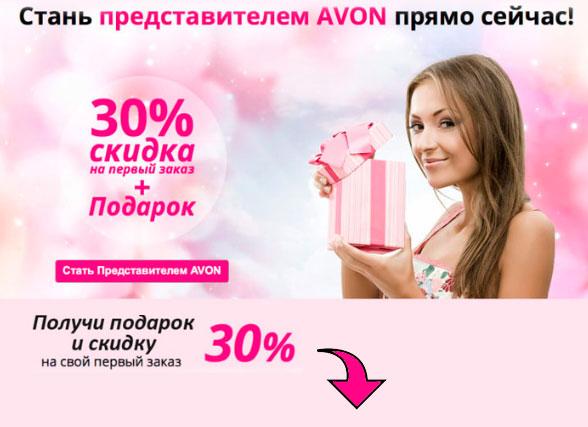 Как можно заказать косметику эйвон klapp косметика купить в челябинске