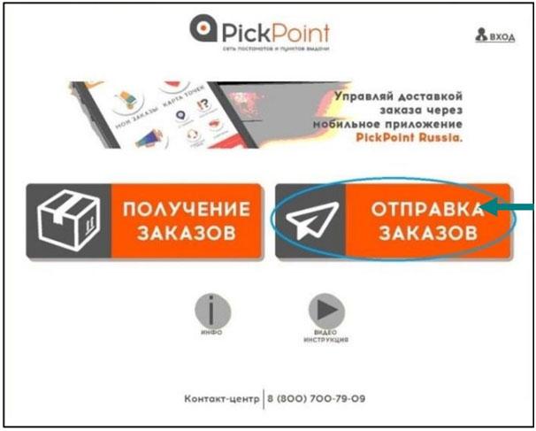 Pick Point постамат