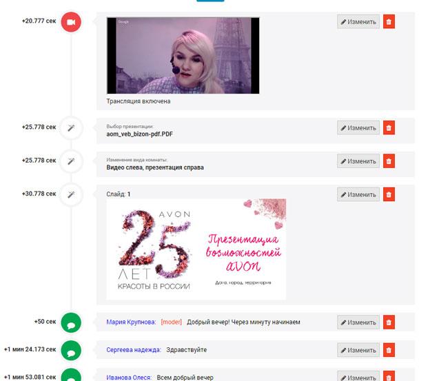 сценарий вебинара