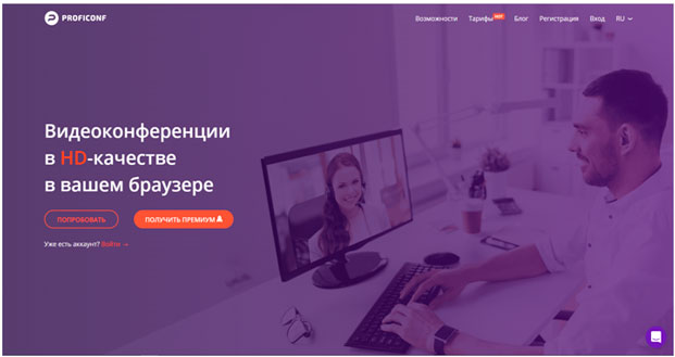 Proficonf платформа для вебинаров